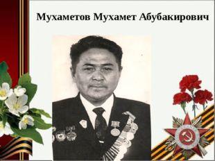 Мухаметов Мухамет Абубакирович