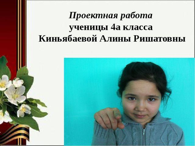 Проектная работа ученицы 4а класса Киньябаевой Алины Ришатовны
