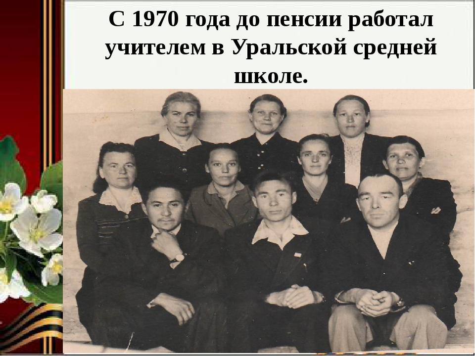 С 1970 года до пенсии работал учителем в Уральской средней школе.