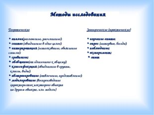 Методы исследования Эмпирические (практические) • изучение опыта; • опрос (ин