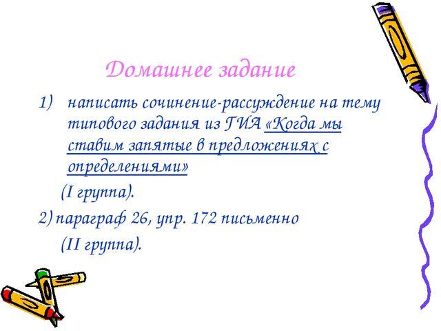 Домашнее задание написать сочинение-рассуждение на тему типового задания из Г...