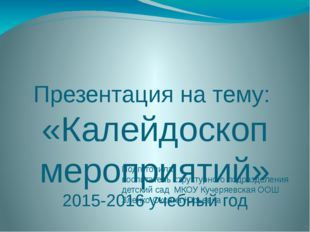 Презентация на тему: «Калейдоскоп мероприятий» 2015-2016 учебный год Подготов