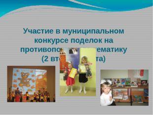 Участие в муниципальном конкурсе поделок на противопожарную тематику (2 вторы