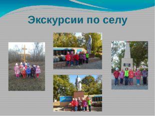 Экскурсии по селу