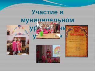 Участие в муниципальном конкурсе «Умники и умницы»