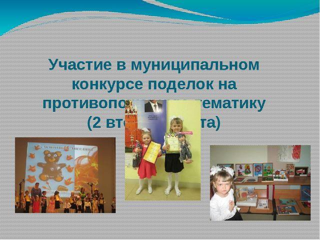 Участие в муниципальном конкурсе поделок на противопожарную тематику (2 вторы...