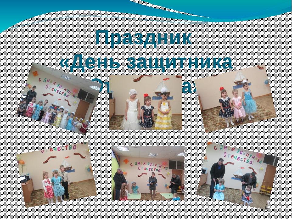 Праздник «День защитника Отечества»