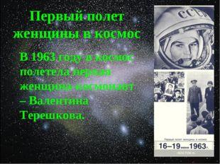 Первый полет женщины в космос В 1963 году в космос полетела первая женщина-к