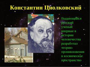 Константин Циолковский Выдающийся русский ученый впервые в истории человечест