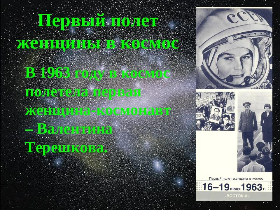 Первый полет женщины в космос В 1963 году в космос полетела первая женщина-к...