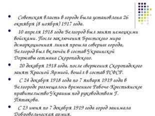 Советская власть в городе была установлена 26 октября (8 ноября)1917 года.