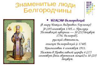 ИОАСАФ Белгородский (в миру Иоаким Андреевич Горленко) [8 (19) сентября 1705,