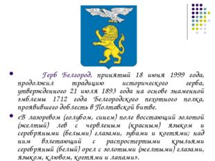 Герб Белгород, принятый 18 июня 1999 года, продолжил традицию исторического