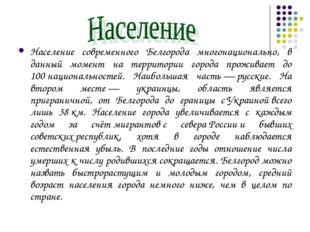 Население современного Белгорода многонационально, в данный момент на террито