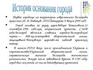 Первое городище на территории современного Белгорода археологи (Б.А.Рыбако