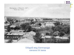 Общий вид Белгорода начала XX века