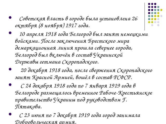 Советская власть в городе была установлена 26 октября (8 ноября)1917 года....