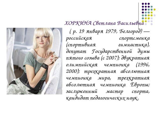 ХОРКИНА Светлана Васильевна ( р. 19 января 1979, Белгород) — российская спорт...