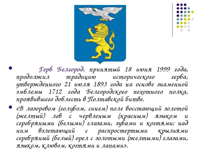 Герб Белгород, принятый 18 июня 1999 года, продолжил традицию исторического...