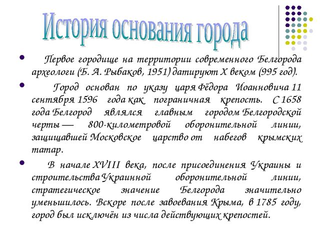 Первое городище на территории современного Белгорода археологи (Б.А.Рыбако...