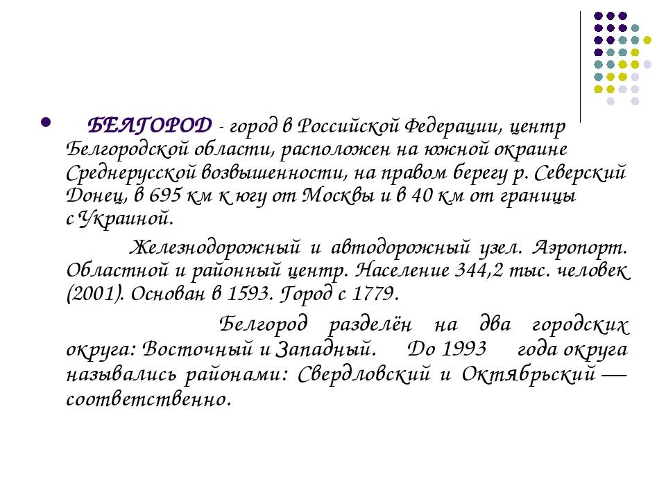 БЕЛГОРОД - город в Российской Федерации, центр Белгородской области, располо...