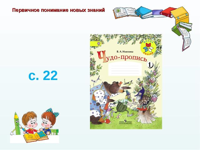 Первичное понимание новых знаний с. 22