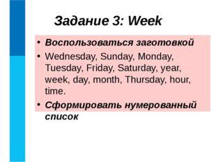 Задание 3: Week Воспользоваться заготовкой Wednesday, Sunday, Monday, Tuesday