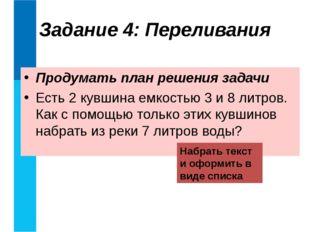 Задание 4: Переливания Продумать план решения задачи Есть 2 кувшина емкостью