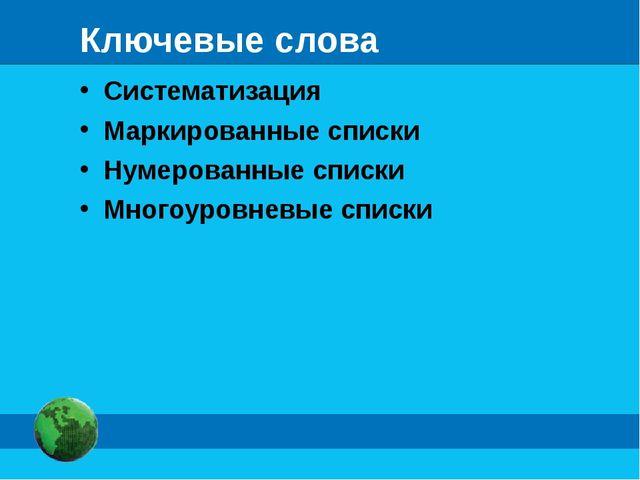 Ключевые слова Систематизация Маркированные списки Нумерованные списки Многоу...