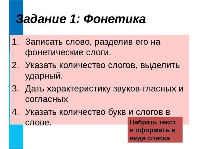 Задание 1: Фонетика Записать слово, разделив его на фонетические слоги. Указа...
