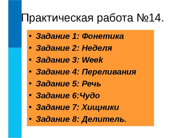 Практическая работа №14. Задание 1: Фонетика Задание 2: Неделя Задание 3: Wee...