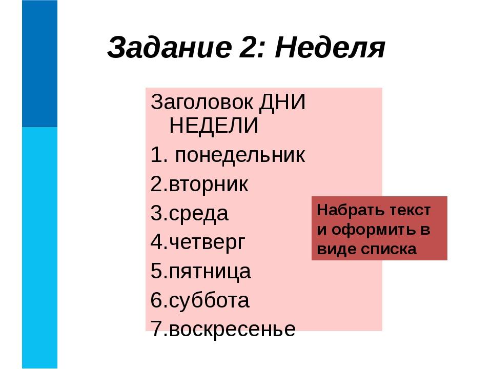 Задание 2: Неделя Заголовок ДНИ НЕДЕЛИ 1. понедельник 2.вторник 3.среда 4.чет...