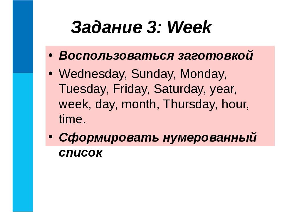 Задание 3: Week Воспользоваться заготовкой Wednesday, Sunday, Monday, Tuesday...