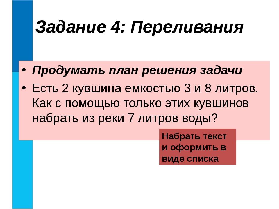 Задание 4: Переливания Продумать план решения задачи Есть 2 кувшина емкостью...