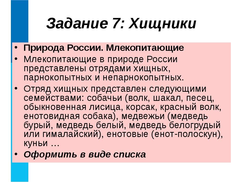 Задание 7: Хищники Природа России. Млекопитающие Млекопитающие в природе Росс...