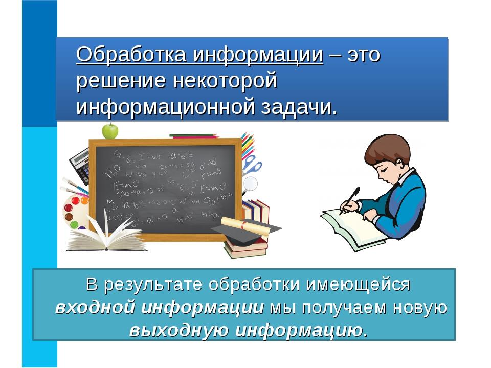 Обработка информации – это решение некоторой информационной задачи. В результ...
