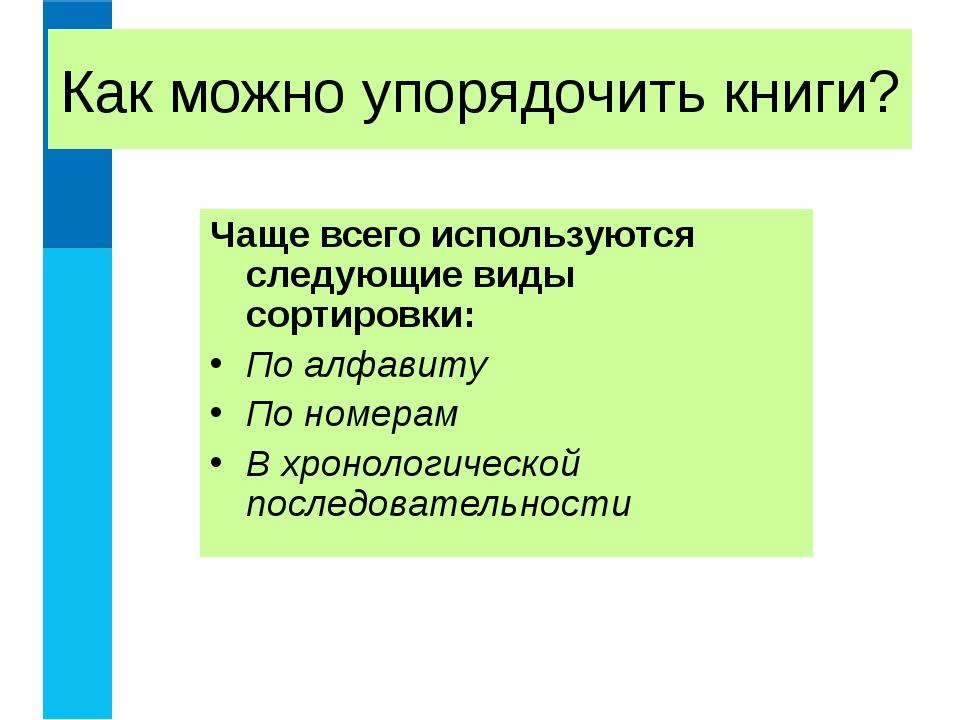 Как можно упорядочить книги? Чаще всего используются следующие виды сортировк...