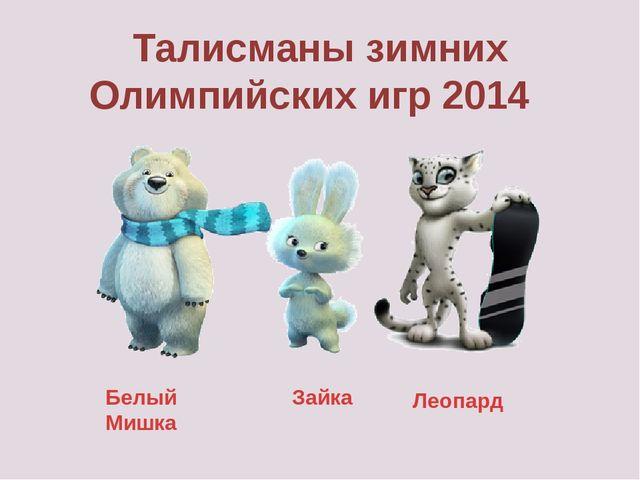 Талисманы зимних Олимпийских игр 2014  Леопард Белый Мишка Зайка