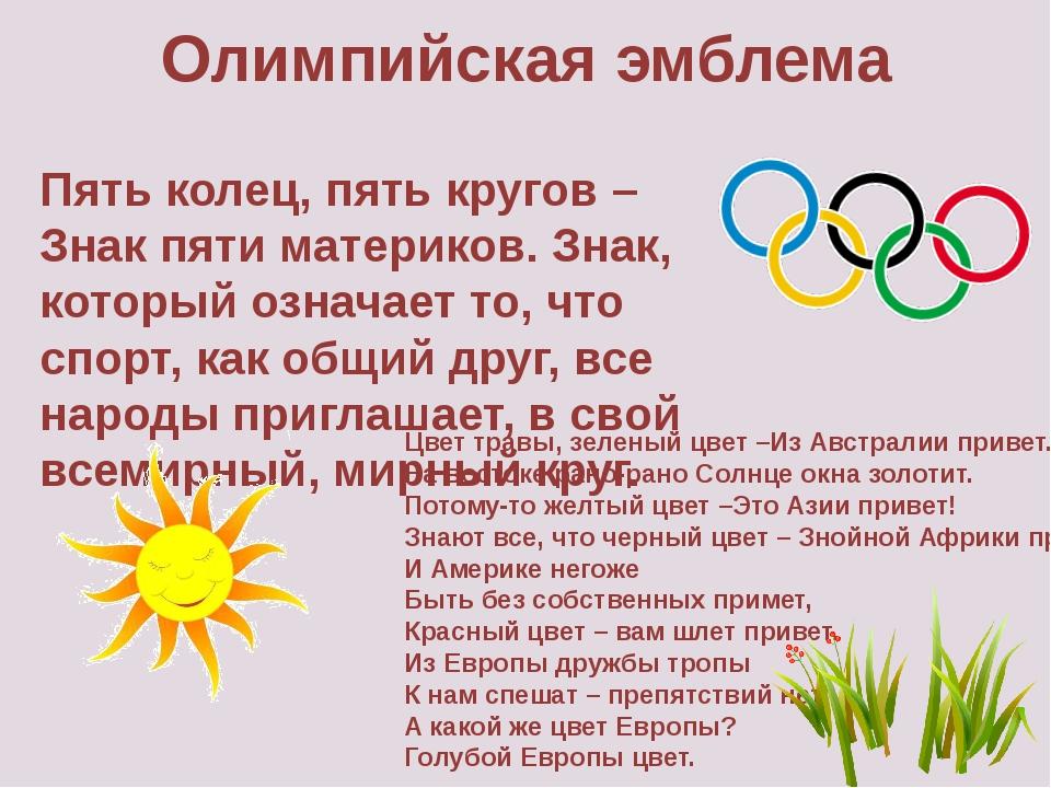 Олимпийская эмблема Пять колец, пять кругов –Знак пяти материков. Знак, котор...