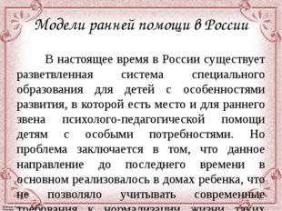 Модели ранней помощи в России В настоящее время в России существует разветв