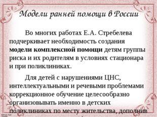 Модели ранней помощи в России Во многих работах Е.А. Стребелева подчеркивае