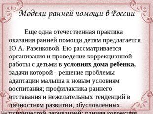 Модели ранней помощи в России Еще одна отечественная практика оказания ранн