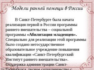 Модели ранней помощи в России В Санкт-Петербурге была начата реализация пер