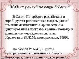 Модели ранней помощи в России В Санкт-Петербурге разработана и апробируется