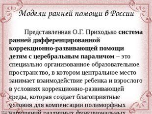 Модели ранней помощи в России Представленная О.Г. Приходько система ранней