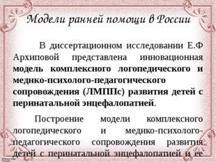 Модели ранней помощи в России  В диссертационном исследовании Е.Ф Архиповой