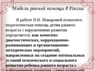 Модели ранней помощи в России  В работе Н.В. Макаровой психолого-педагогиче