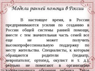 Модели ранней помощи в России  В настоящее время, в России предпринимаются