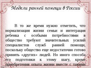 Модели ранней помощи в России   В то же время нужно отметить, что нормал