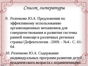 Список литературы 9. Разенкова Ю.А. Предложения по эффективному использованию